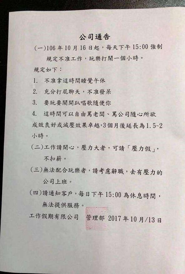 台灣也有這種幸福公司?「強制玩樂1小時」,可請「壓力假」!無法「罵老闆」玩起來的員工就GG了
