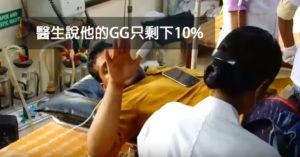 不該聽媽媽的話!渣男被30歲女友「GG被砍掉90%」只剩一塊皮!(影片)