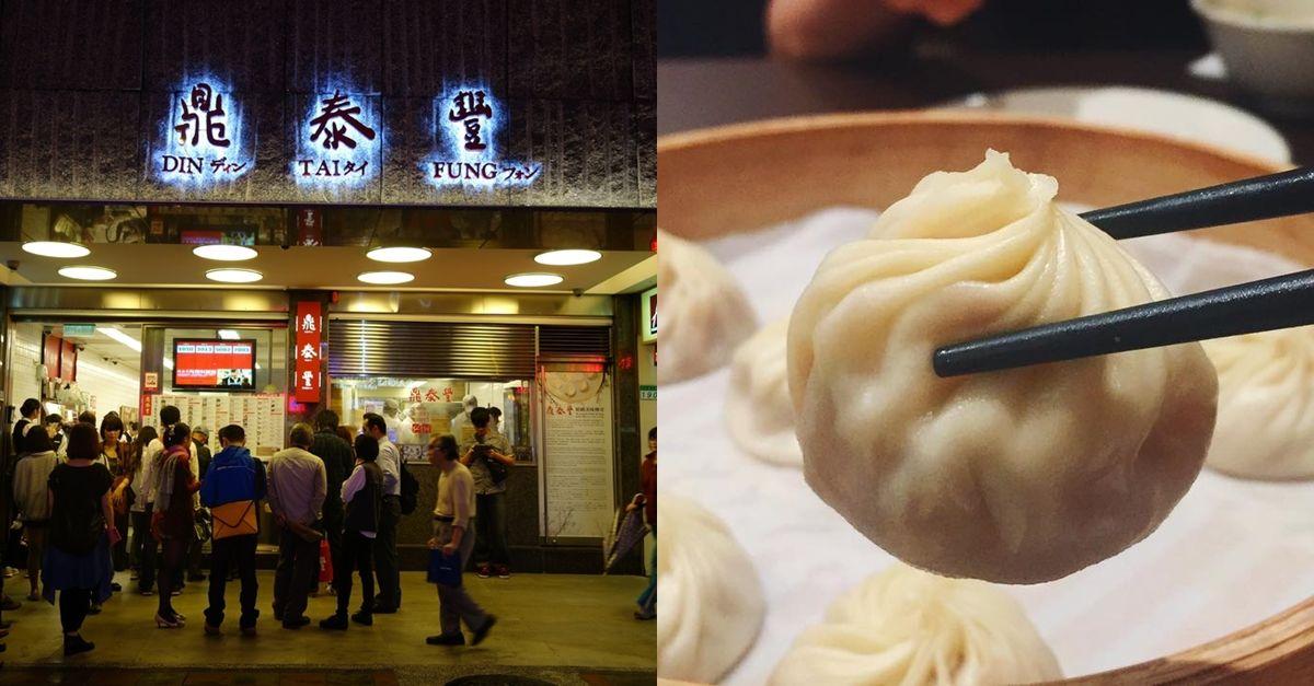 外行人到鼎泰豐才點「招牌小籠包」!隔壁桌點「這一道」千萬別小看!網推爆:每次去吃都要再打包一份!