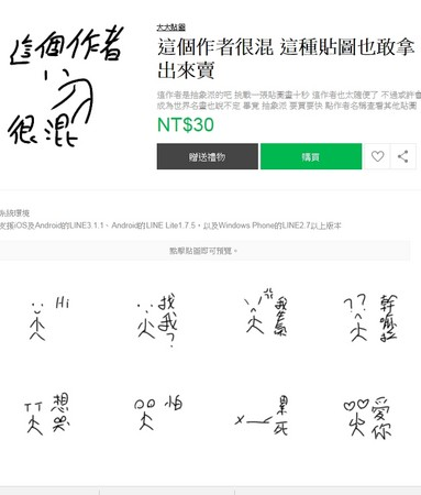 超靠北「全新LINE貼圖」讓5000人笑瘋,網友:到底有誰會買啦?!