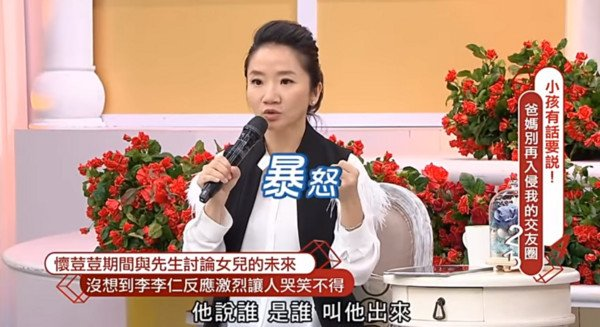 陶子和老公恩愛談到婚前性行為...李李仁突暴怒大吼「叫他出來!」