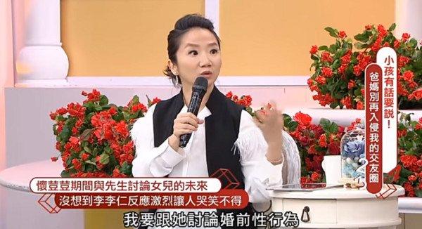 陶子和老公恩爱谈到婚前性行为…李李仁突暴怒大吼「叫他出来!」 -d2853608
