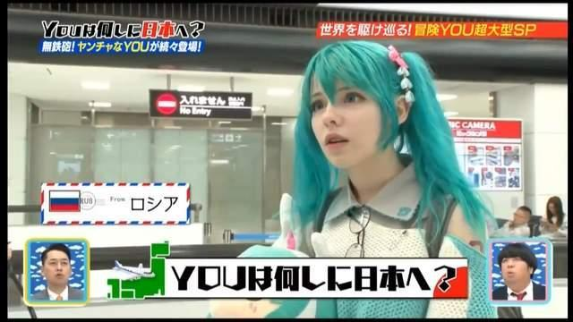日本節目機場攔截「超萌俄羅斯版初音未來」,採訪經過「呆傻甜模樣」融化全日本,唱歌更是驚人!