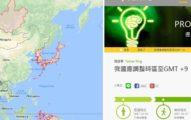 台灣時區和「日韓同步」,聯署已超過7千人!真的快一小時「這個行業」會超慘…