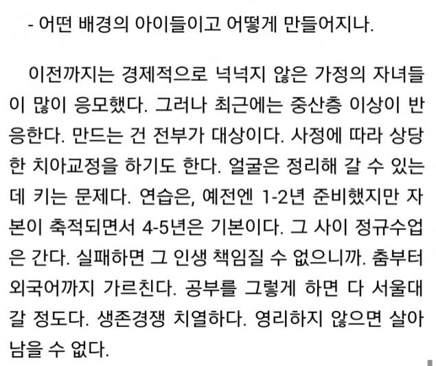 SM娛樂公司內部人士揭秘「偶像團體成員」殘酷選拔過程,原來「團員人數」也是刻意的...