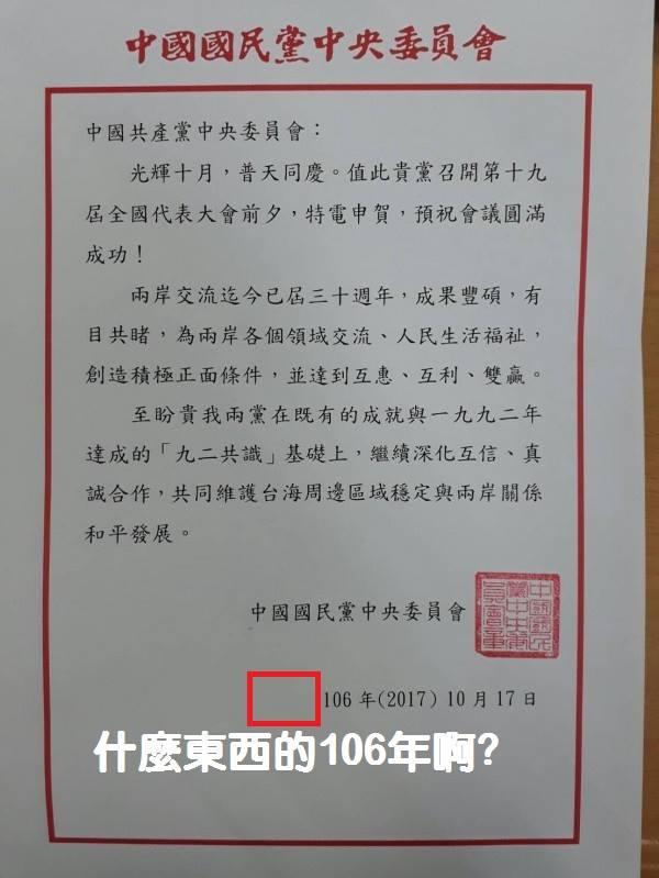 國民黨賀電中共19大少「中華民國」挨轟,洪孟楷:是彼此的默契