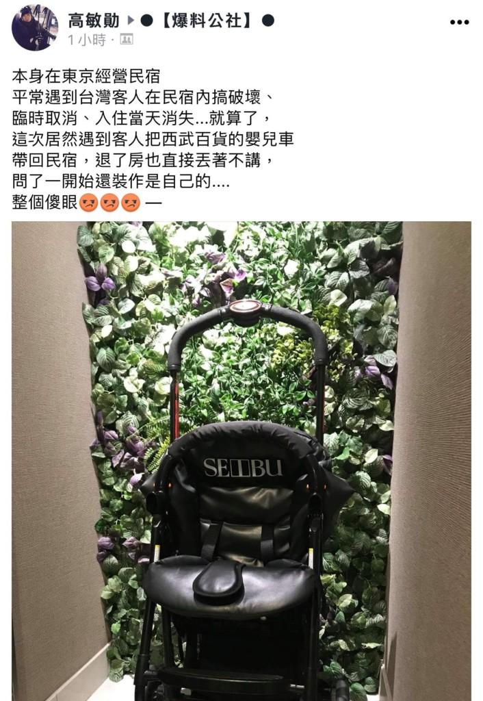 「台灣鯛」赴日遊玩偷幹嬰兒車!被抓包後嗆「就忘記還啦」,網友笑:兩岸這時候是統一的!