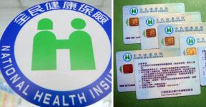 黃安GG了!網友聯署:「長期旅居國外」不可納保,防濫用醫療資源讓全民讚爆!