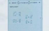 哪一種肉比較重?小朋友算數學題目「答案這樣寫」...網笑炸:孩子你還活著嗎?