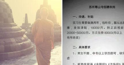 寒山寺8.2萬徵「實習和尚」,方丈薪水更是驚人...「下班後」不涉私生活露出疑點