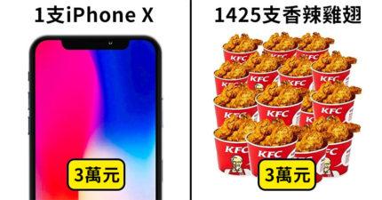14樣會讓你「後悔花錢買iPhone X」的同樣價格划算千倍物品,一支手機能換一台車!