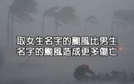22個即使你腦袋搔到破還是沒有頭緒的「超詭異驚奇事實」!颱風取名很重要!