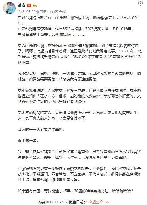 黃安不被「祖國」承認?曬五星旗照嗆蔡英文「來抓我」!陸網軍一面倒狠打臉