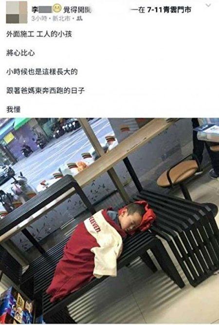 工人小孩窩睡超商 超暖店員蓋制服寫下「超暖5行字」:小時候我也是這樣跟著父母