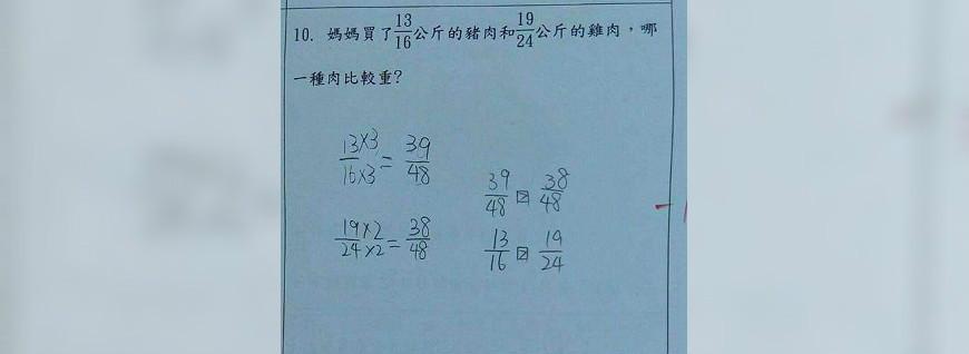 哪一種肉比較重?小朋友算數學題目「答案超展開」 網笑炸:孩子你還活著嗎?
