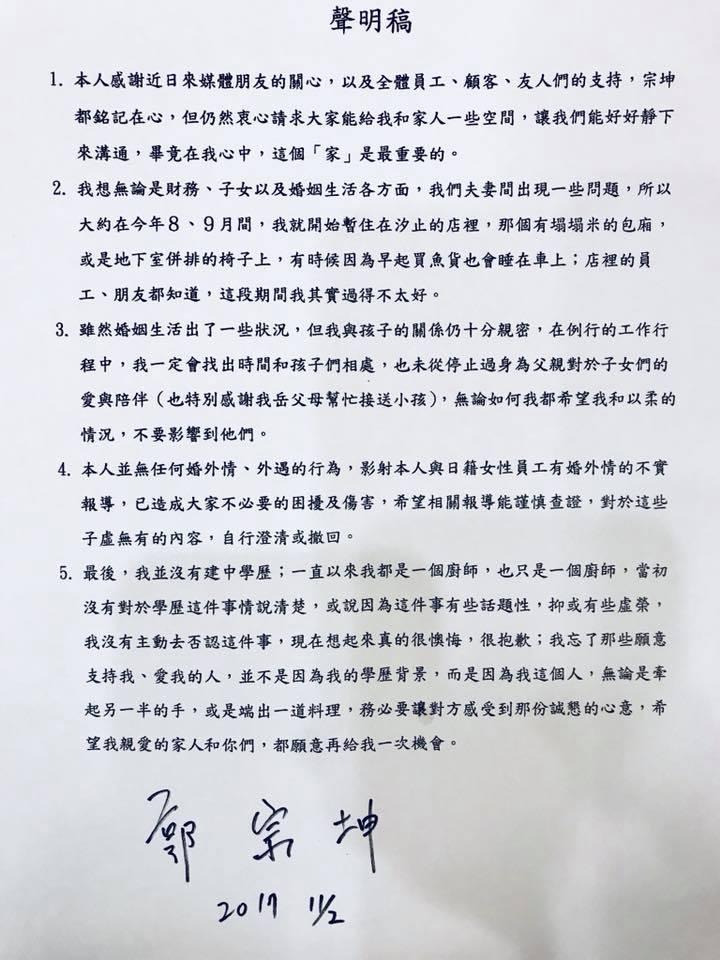 非建中學歷!郭宗坤懊悔發聲明道歉:「我只個廚師」,認「虛榮心作祟」盼再給一次機會!
