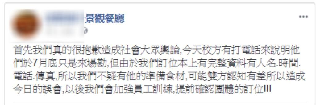 國立大學遭踢爆「放鳥80人訂位」!餐廳慘虧3萬怒PO文公審…校方「公佈證據」狠狠打臉!