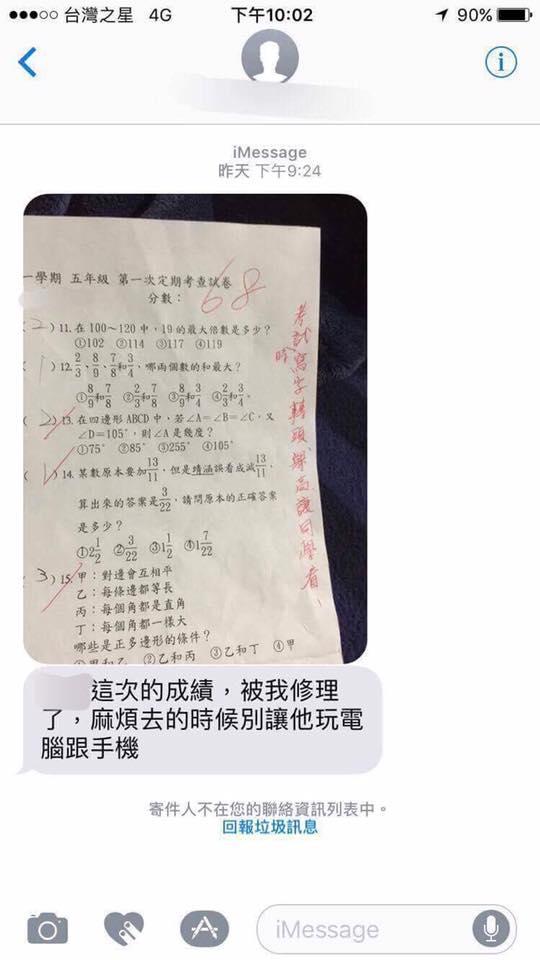 心碎爸求救「兒子沒考到95分」遭前妻打成斑馬,但老師「在考卷上的一行字」網友全站在媽媽這邊!