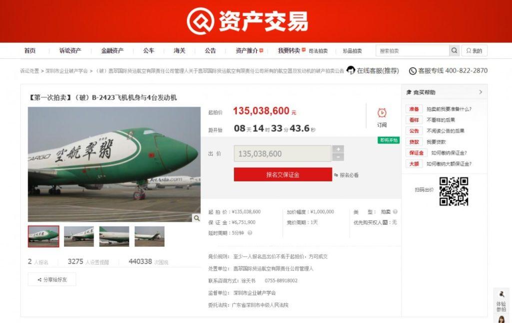 有钱人也爱逛淘宝!「3架波音747」淘宝上便宜出售!下标条件:要自备停机棚 -5a092602bb662
