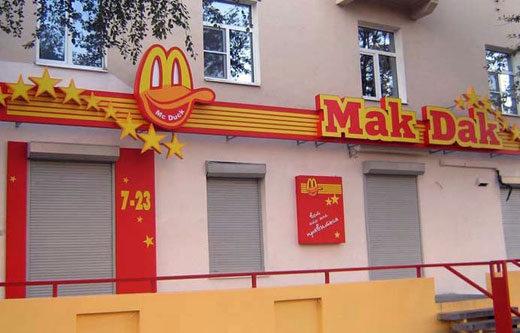 10间不仔细看一定会被骗进去的「山寨快餐店」!山寨麦当劳好边缘… -5a097b0d28a15
