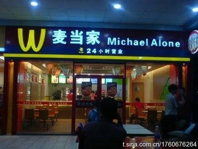 10间不仔细看一定会被骗进去的「山寨快餐店」!山寨麦当劳好边缘… -5a097b0e07fab