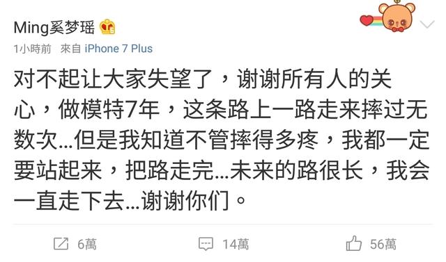 維多利亞秘密大秀「摔成O形腿」,中國超模奚夢瑤「跪在台上10秒等救援」...她曾說:如果大秀上摔倒就退休