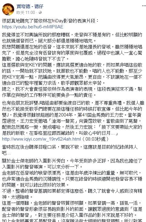 雙J金馬表演被噴爆,司儀德仔大爆「對金馬最不敬的就是王力宏」揭13年前典禮尷尬內幕!