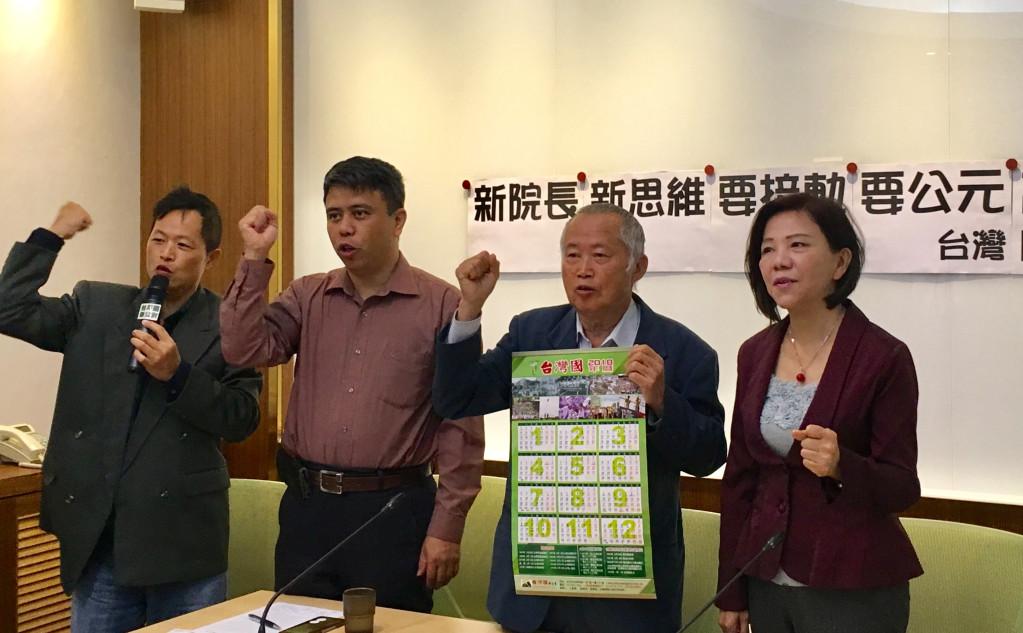 廢除「民國」改「公元」?獨派呼籲:台灣要跟世界接軌!
