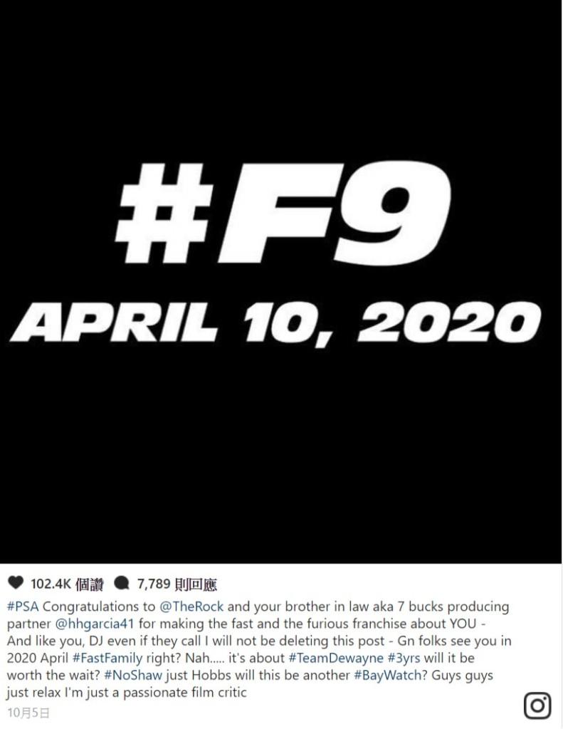 泰瑞斯IG暴怒狂譙巨石強森,宣布退出《玩命9》:有他就沒有我!