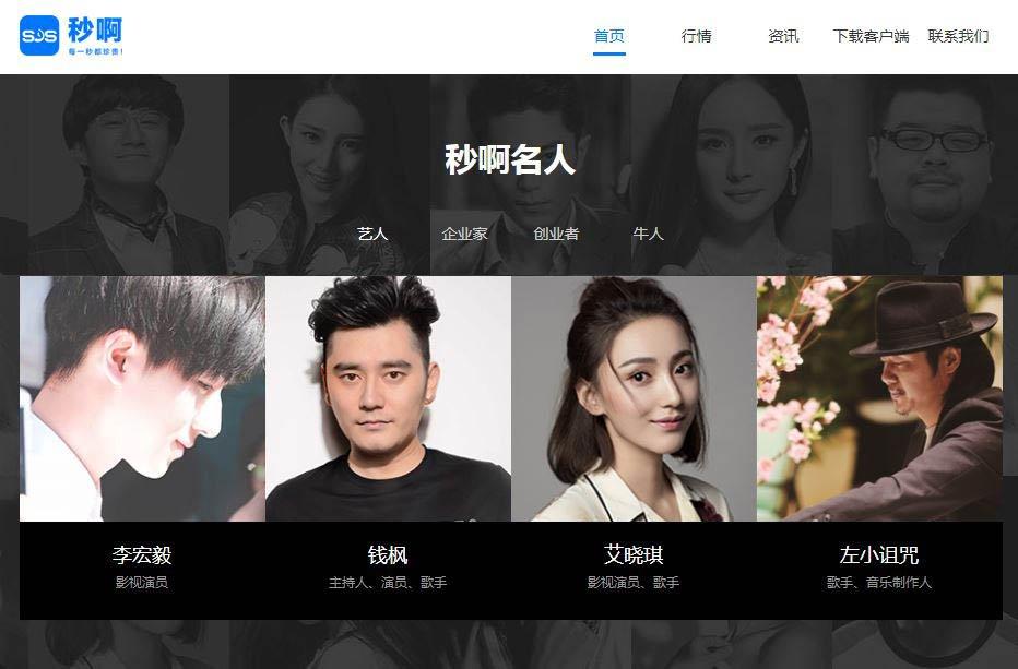 網上出現「藝人買賣平台」可「真的購買偶像」!搞不好很快可買下鹿晗!