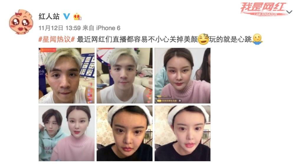 網紅正妹開直播不小心「關閉美顏模式」 讓網友差點摔手機!