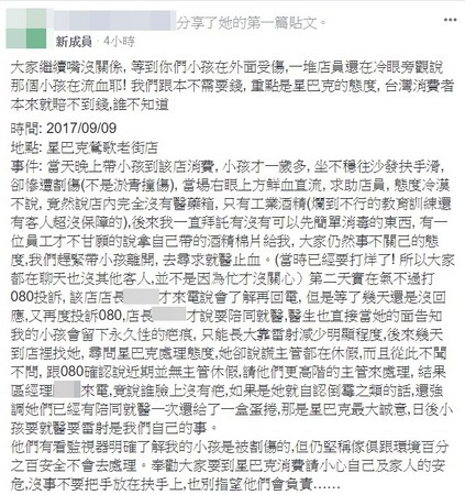 台灣媽又以為自己對!1歲兒子星巴克慘摔破相,PO文討拍引爆網友戰火!網友:要告沙發嗎?
