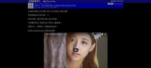 周子瑜登《紅白》成台灣之光,屌打當年「18歲少男殺手前輩」!2派網友戰爆!