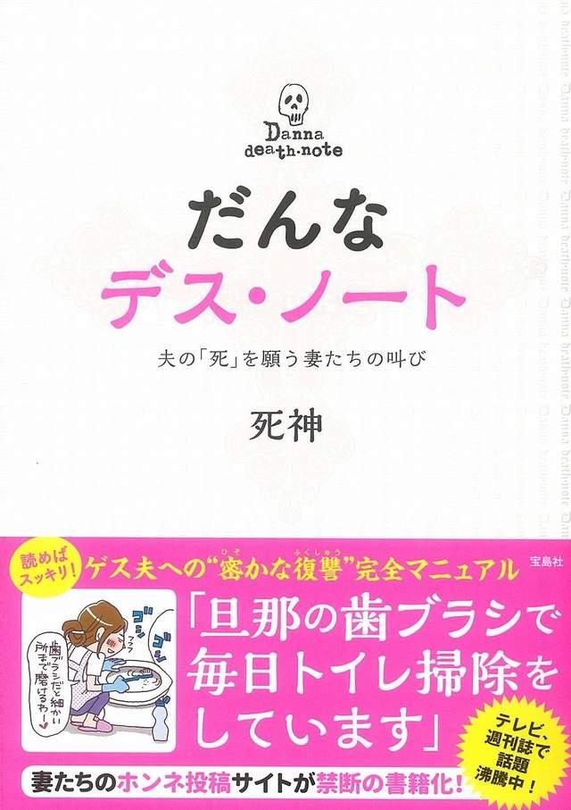 日本知名《老公死亡筆記本》網站出書了!「完整殺夫復仇指南」不能讓老婆看到...買完3天老公必死無疑!