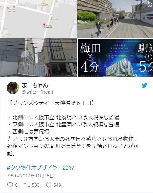 不只命案!12個免費你也不要「日本最爛建築」讓你寧願當街友