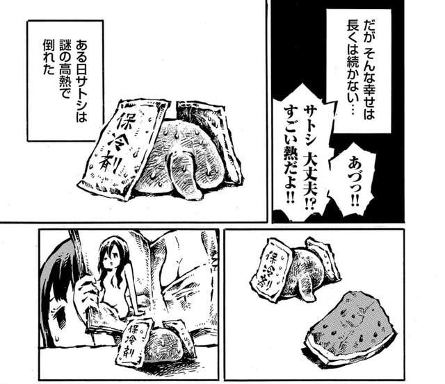男生看了都会「缩一下」的超猎奇漫画《那个只是学长的G》,是一段「少女与G恋爱」的浪漫故事! -q5iSnaGVmKWVqqQ