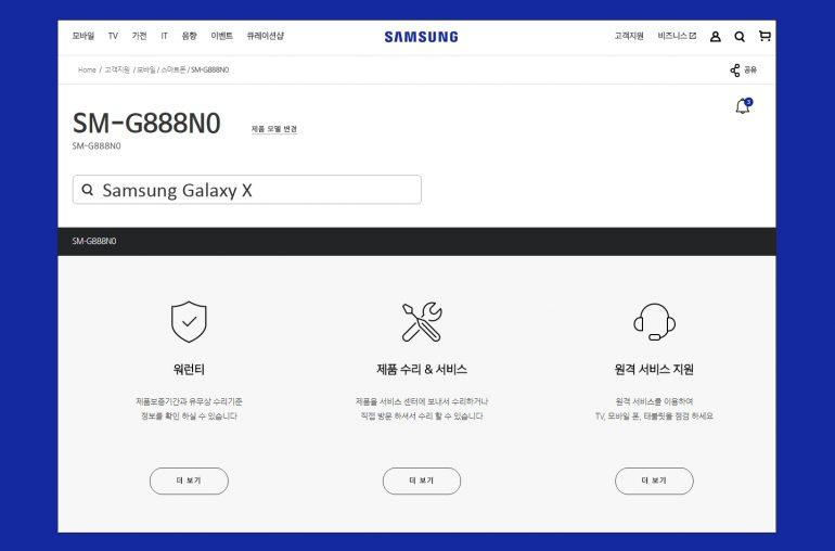 此X非彼X!三星「Galaxy X」即將上市?三星工程師不小心在網頁上曝光了!