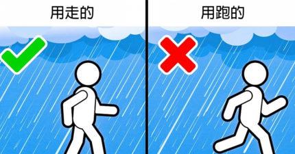 6個如果你還信以為真「那就有點丟臉囉」常見迷思。下雨用跑的反而淋更濕