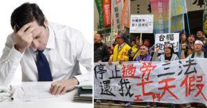 《勞基法》最基本規定...台灣惡老闆根本沒在鳥!引爆上班族怒火怒吼:「特休」要理由還特個屁!