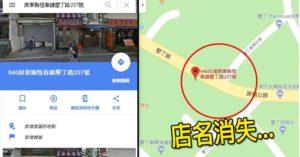 墾丁吳師傅滷味「淪為殯儀館」,一顆星負評「砸爛整條墾丁大街」直接從Google上消失!