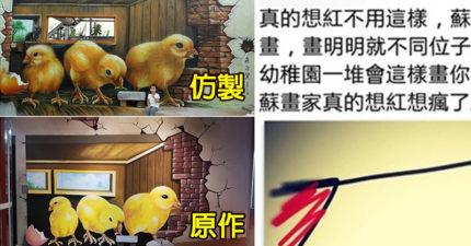 台灣創意不值錢?胖老爹壁畫爆抄襲侵權,「畫家佛心和解」慘遭酸民嗆「想紅死要錢」!
