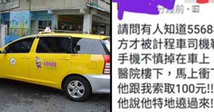 沒理由做白工!他手機掉計程車上要求送回「被收100元油錢」怒投訴!討拍不成慘被網軍圍剿