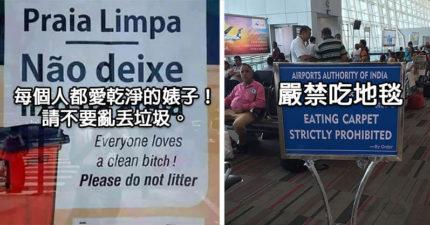 20個證明「相信Google翻譯將後悔一生」的超悲劇翻譯