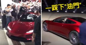 汽油車根本無法跟電車比,最新特斯拉超跑一加速根本就跟火箭一樣瘋狂!以後車禍死傷應該會很嚴重...