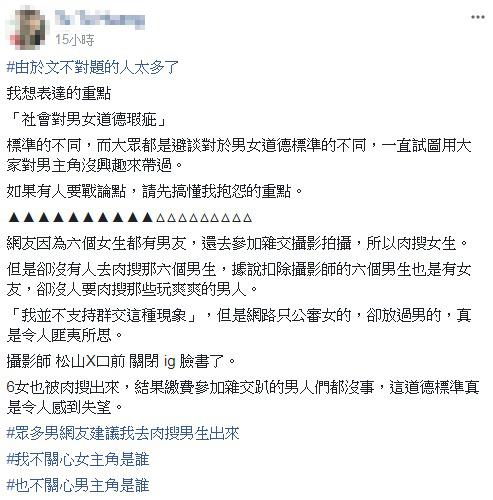 「群交趴6女」遭肉搜公審毀人生,女網友批眾人「道德瑕疵」:玩爽爽男人都沒事?