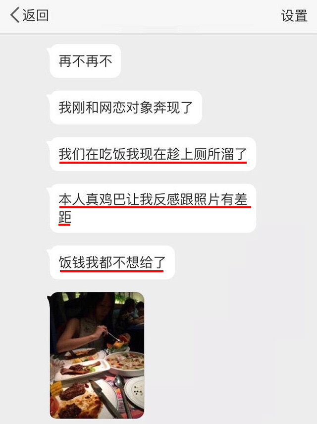 普男嫌漂亮女網友「本人比照片醜」見面偷溜「留5千元帳單」遭起底!網友:根本超正好嗎?