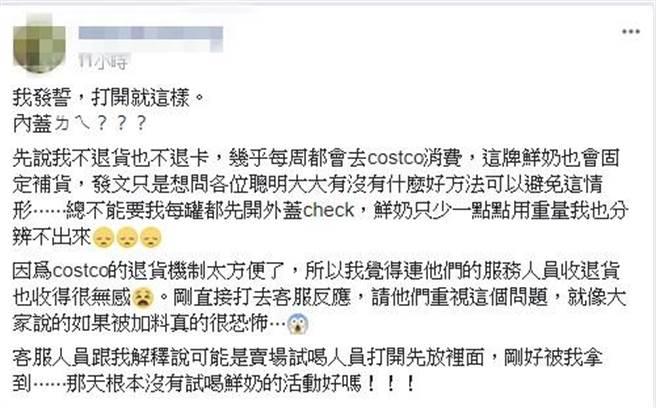 網友:好市多退貨機制出問題!她打開剛買牛奶「發現怪怪的」!