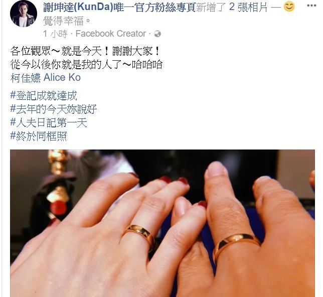坤達柯佳嬿「勾小指亮婚戒」周末虐爆單身狗,甜蜜PO文「去年今天你說好!」宣布喜訊啦❤