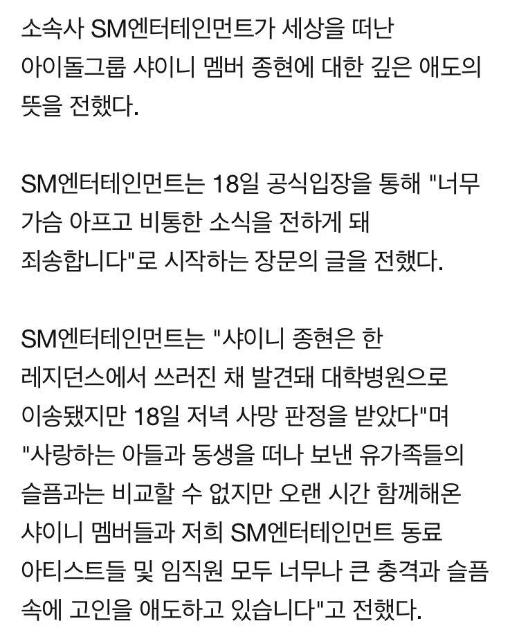 SM官方聲明!SHINee鐘鉉「家中燒炭自殺」:我們非常心痛「旗下藝人行程全暫停」!