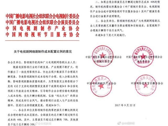 2017「10大演藝圈撈金狂魔」出爐!Angelababy年收9.2億才排第7,周董被擠到第3!